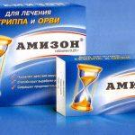 Амизон – действенное средство против гриппа и простуды