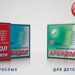 Арбидол при ОРВИ и гриппе: инструкция по применению