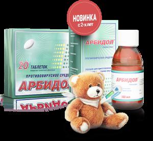 arbidol-detsky