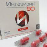 Ингавирин для лечения и профилактики гриппа и ОРВИ