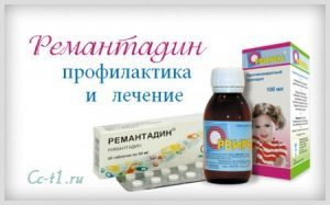 remantadin-1