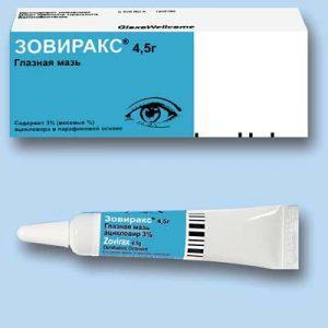 zovirax-dlya-glaz-1