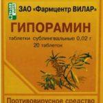 Гипорамин при вирусных заболеваниях: инструкция по применению