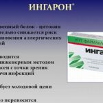 Ингарон при нарушениях иммунитета и инфекционных болезнях